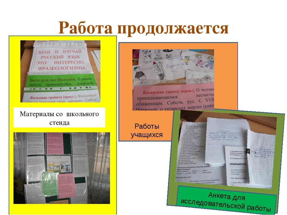 Работа продолжается Материалы со школьного стенда Работы учащихся Анкета для...