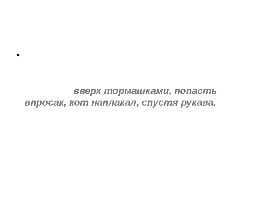 ПОНЯТИЕ ФРАЗЕОЛОГИИ И ФРАЗЕОЛОГИЗМА  Фразеология (гр. phrasis - выражение...