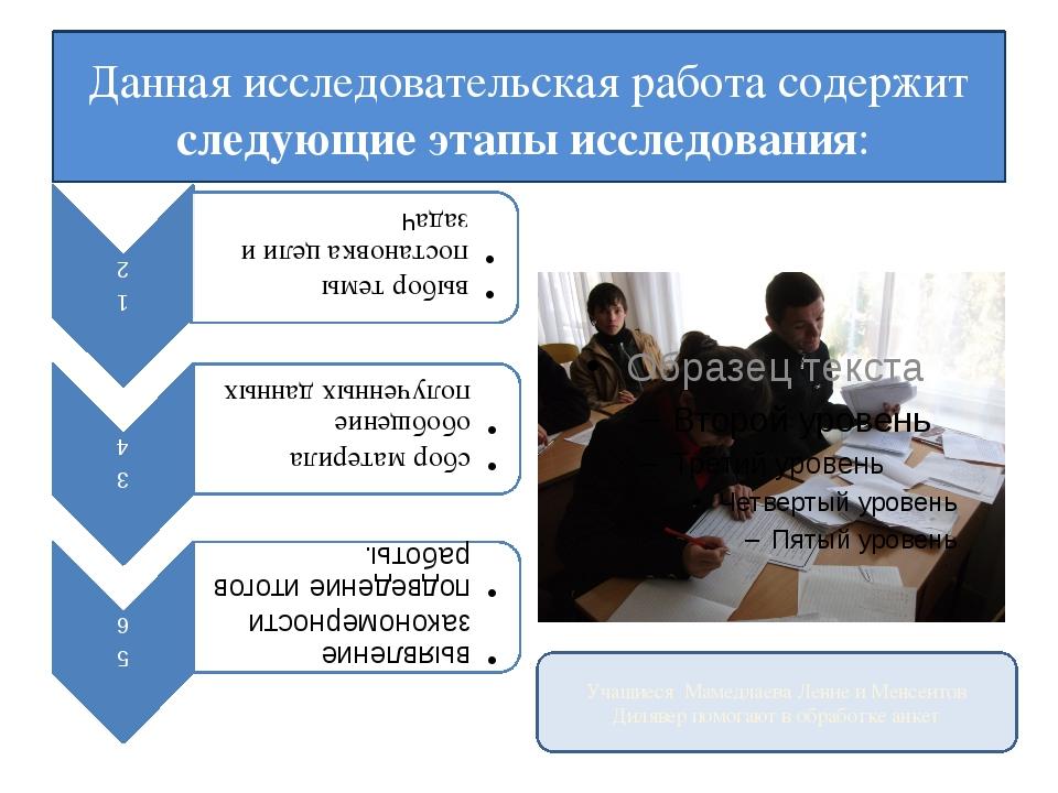 Данная исследовательская работа содержит следующие этапы исследования: Учащие...
