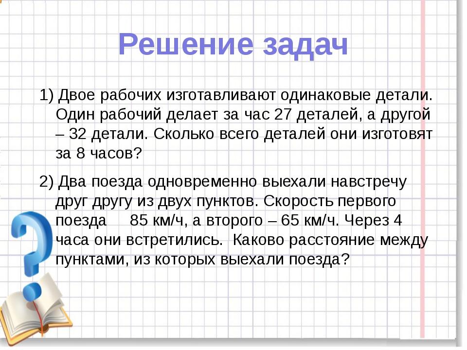 Решение задач                1) Двое рабочих изготавливают од...