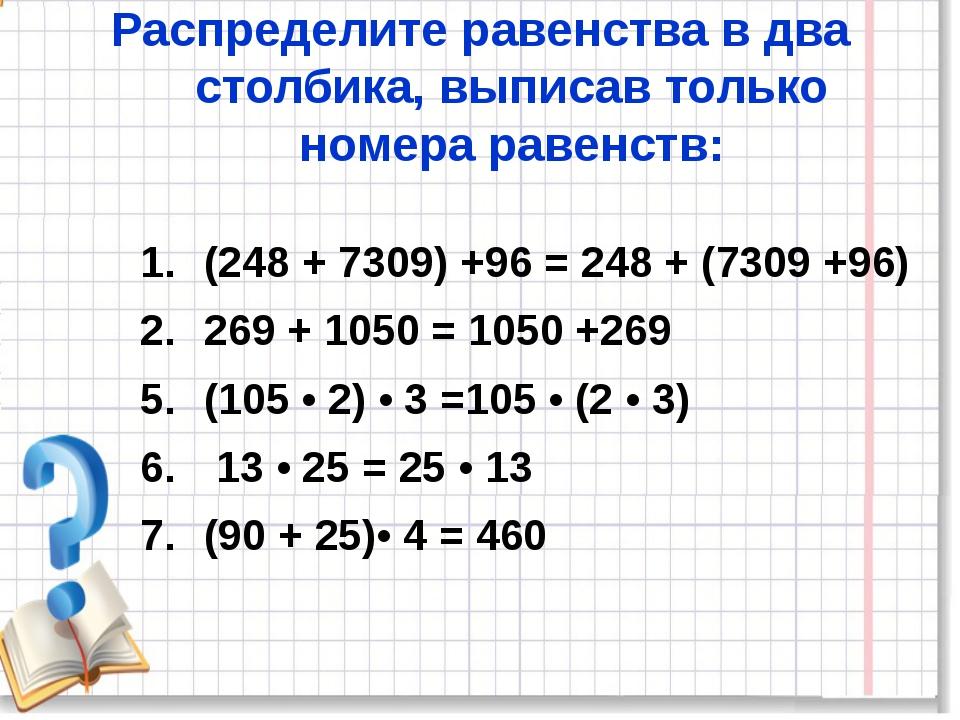 Распределите равенства в два столбика, выписав только номера равенств: (248 +...