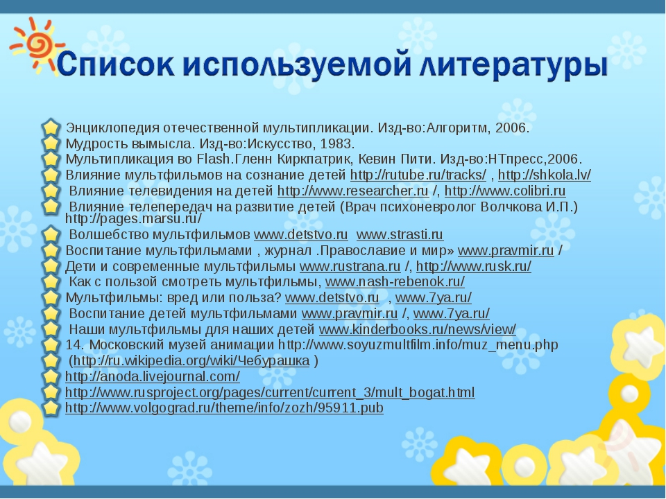 Энциклопедия отечественной мультипликации. Изд-во:Алгоритм, 2006. Мудрость вы...