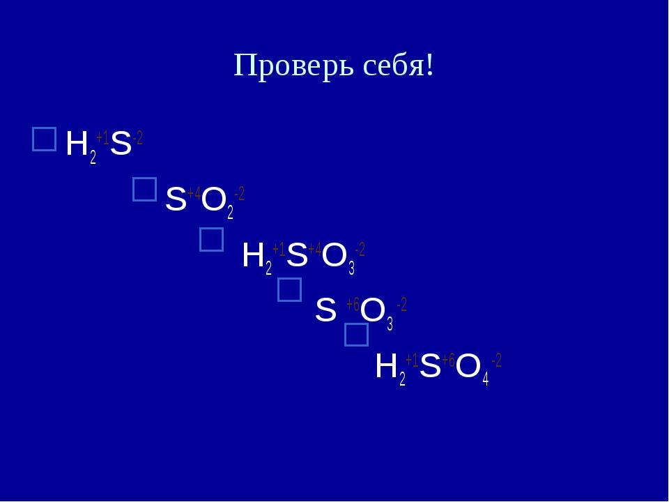 Проверь себя! Н2+1S-2  S+4O2-2  Н2+1S+4O3-2  S +6O3 -2 Н2+1S...