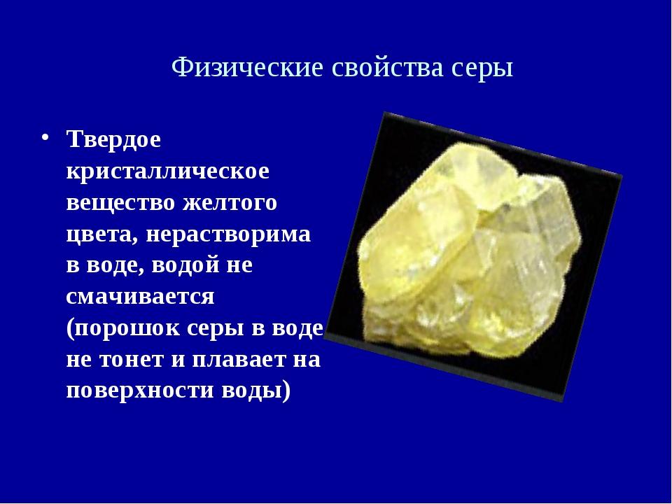 Физические свойства серы Твердое кристаллическое вещество желтого цвета, нера...