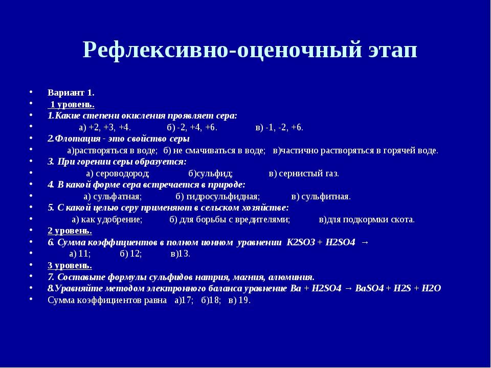 Рефлексивно-оценочный этап Вариант 1. 1 уровень. 1.Какие степени окисления п...