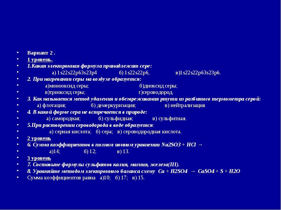 Вариант 2 . 1 уровень. 1.Какая электронная формула принадлежит сере: а) 1s22s...