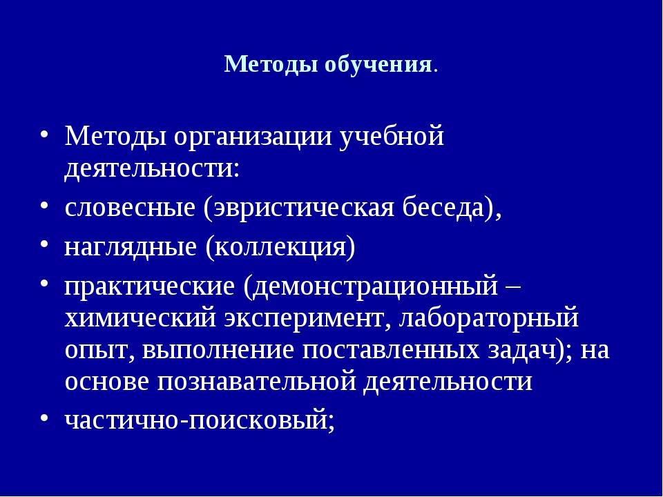 Методы обучения. Методы организации учебной деятельности: словесные (эвристич...