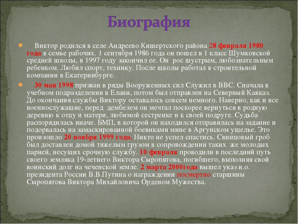 Виктор родился в селе Андреево Кишертского района 28 февраля 1980 года в сем...