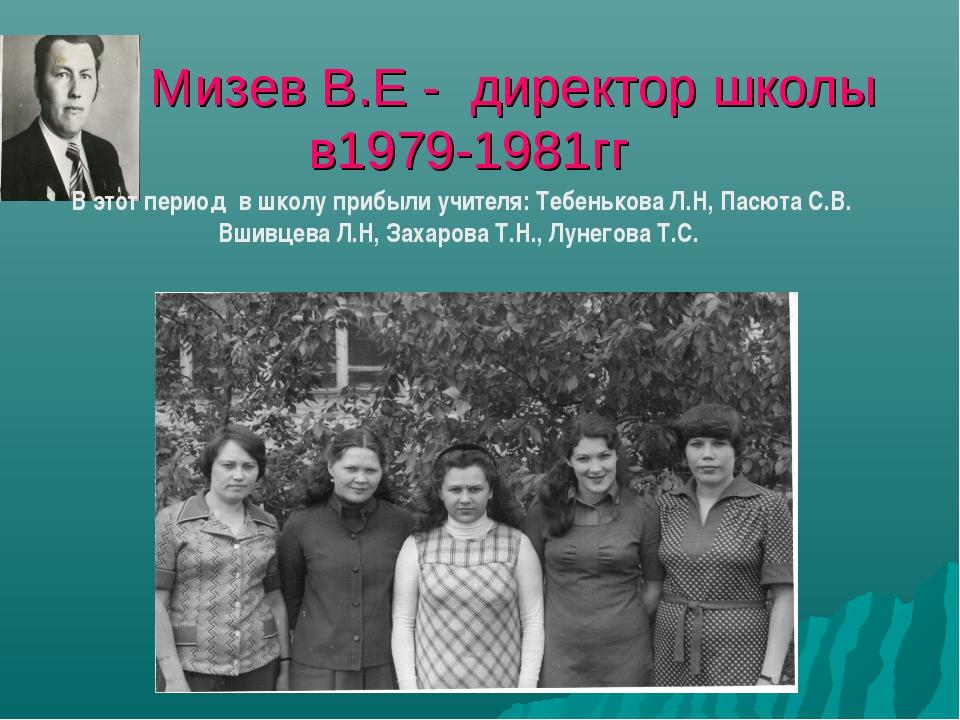 Мизев В.Е - директор школы в1979-1981гг В этот период в школу прибыли учител...