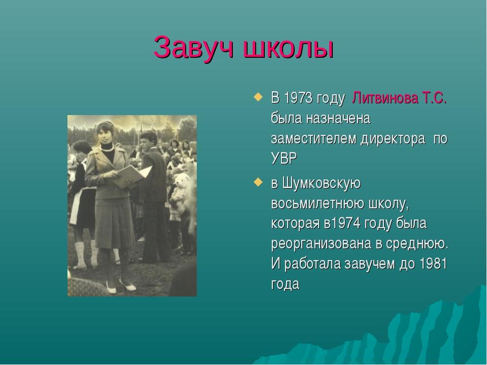 Завуч школы В 1973 году Литвинова Т.С. была назначена заместителем директора...
