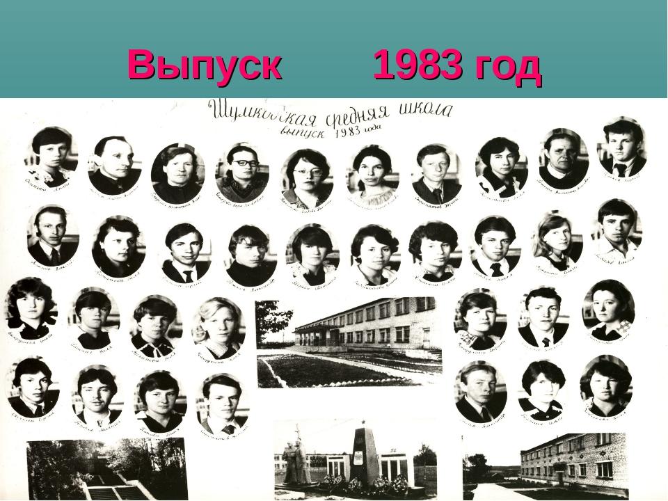 Выпуск 1983 год