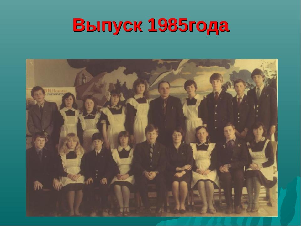 Выпуск 1985года
