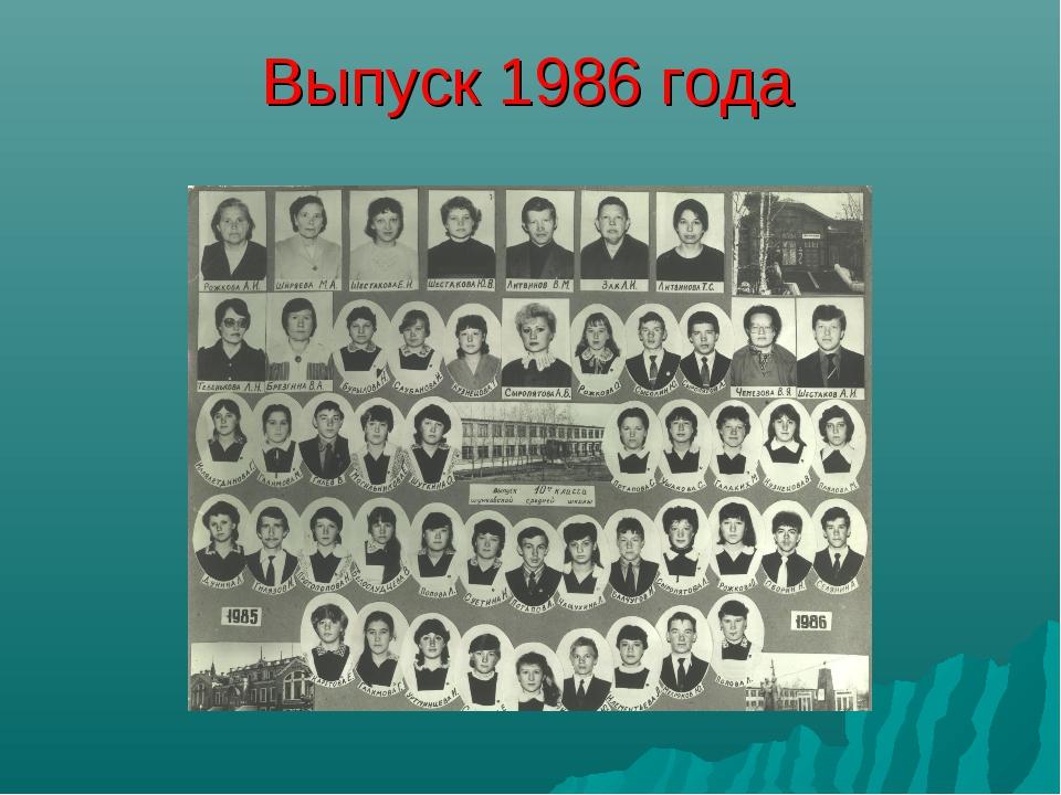 Выпуск 1986 года