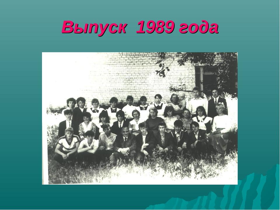 Выпуск 1989 года