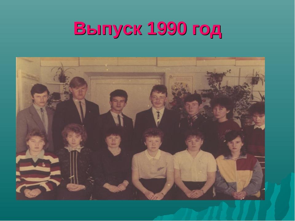 Выпуск 1990 год