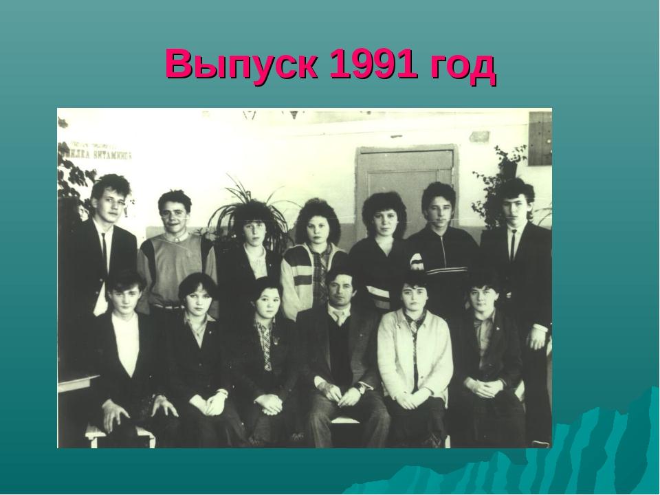Выпуск 1991 год