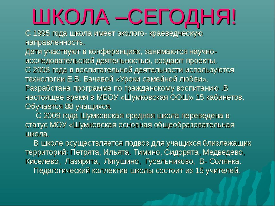 ШКОЛА –СЕГОДНЯ! С 1995 года школа имеет эколого- краеведческую направленност...