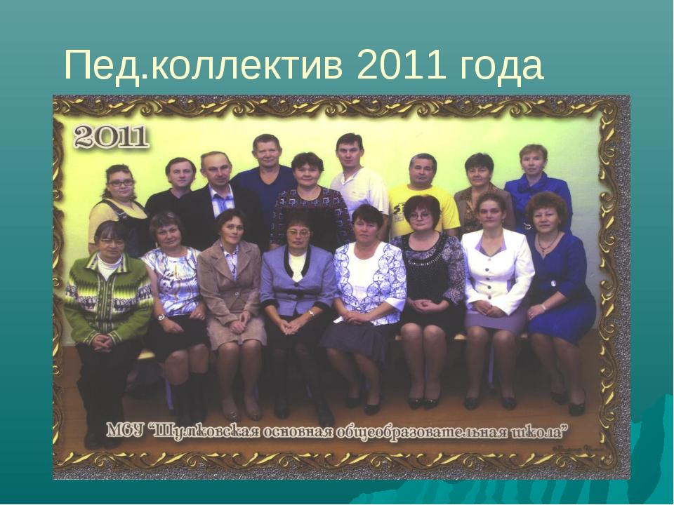 Пед.коллектив 2011 года
