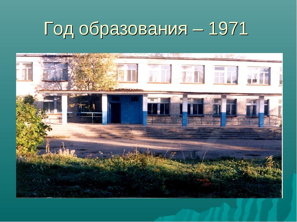 Год образования – 1971