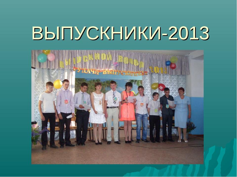 ВЫПУСКНИКИ-2013