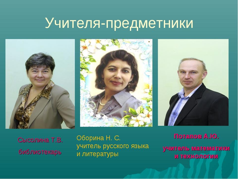Учителя-предметники Сысолина Т.В. библиотекарь Потапов А.Ю. учитель математик...