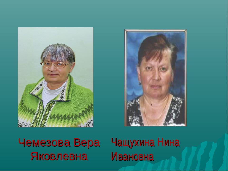 Чащухина Нина Ивановна Чемезова Вера Яковлевна