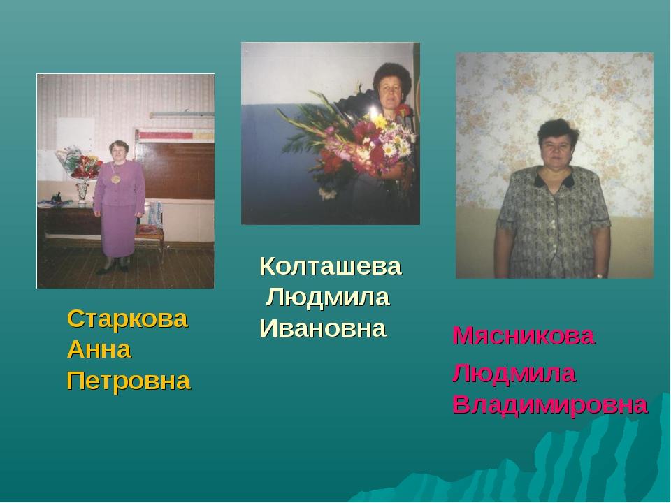 Старкова Анна Петровна Мясникова Людмила Владимировна Колташева Людмила Ивано...