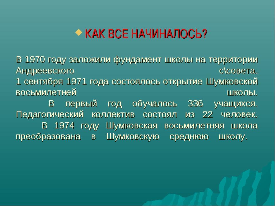 В 1970 году заложили фундамент школы на территории Андреевского с\совета. 1...