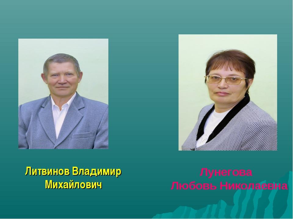 Литвинов Владимир Михайлович Лунегова Любовь Николаевна