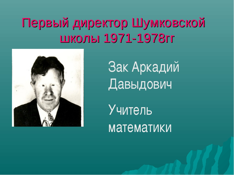 Первый директор Шумковской школы 1971-1978гг Зак Аркадий Давыдович Учитель м...