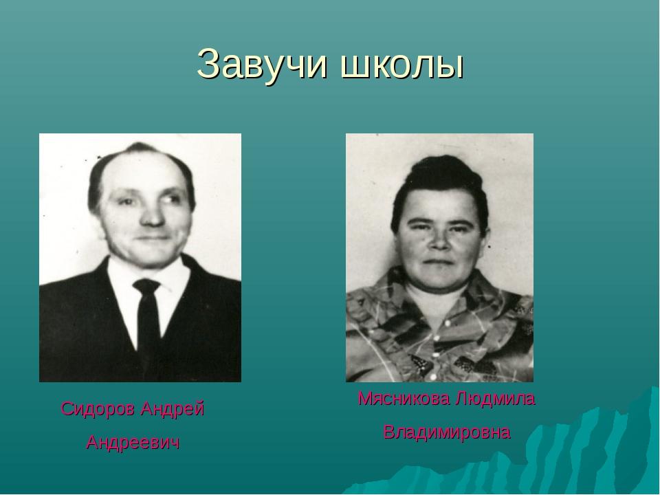 Завучи школы Сидоров Андрей Андреевич Мясникова Людмила Владимировна