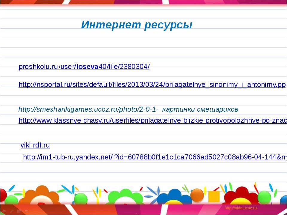 http://smesharikigames.ucoz.ru/photo/2-0-1- картинки смешариков http://www.k...