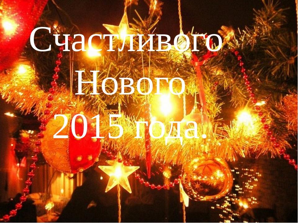 Счастливого Нового 2015 года.