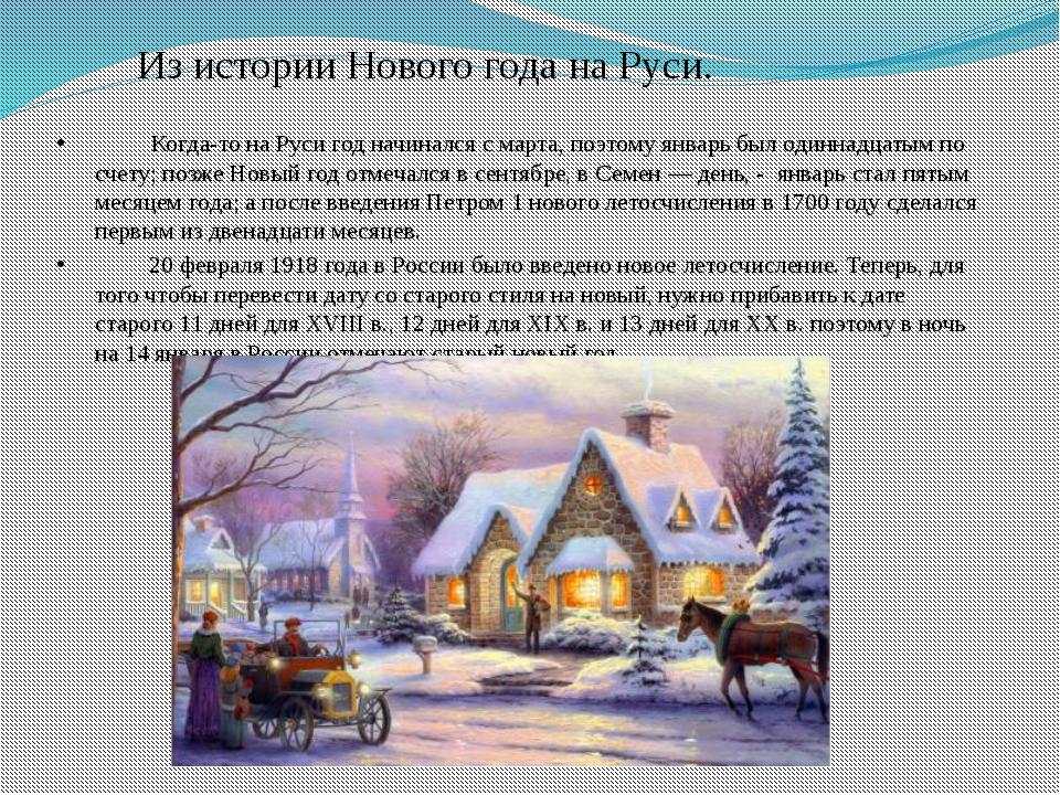 Из истории Нового года на Руси. Когда-то на Руси год начинался с марта, поэто...