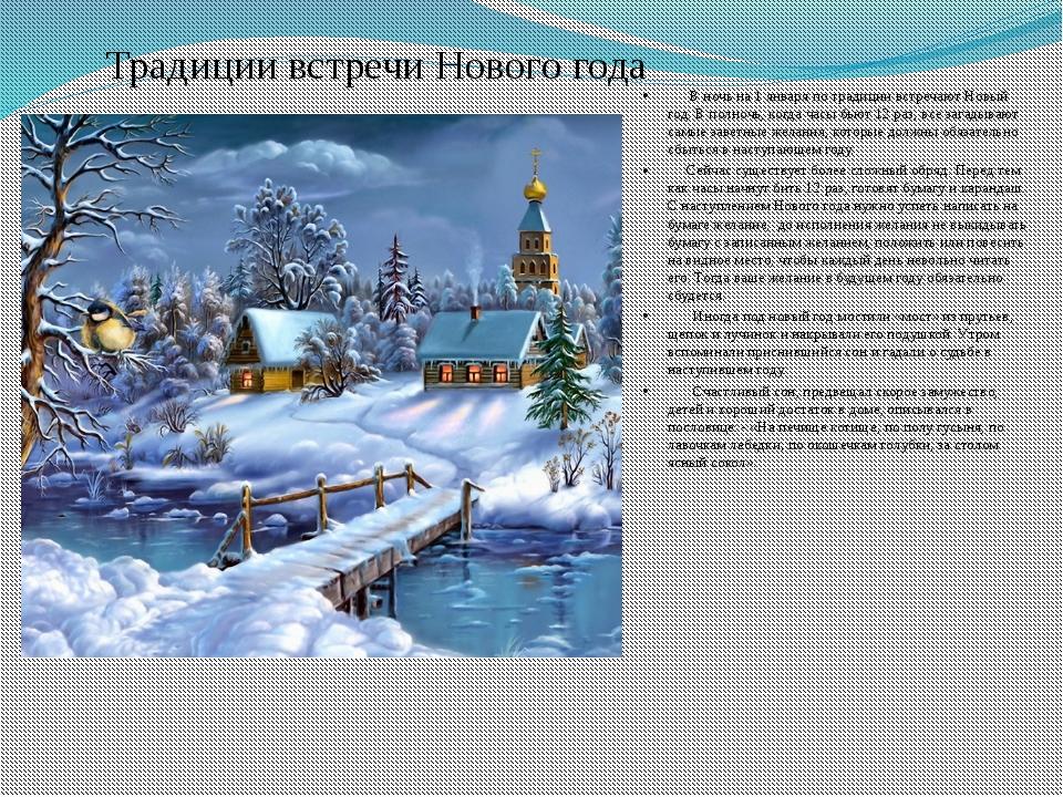 Традиции встречи Нового года В ночь на 1 января по традиции встречают Новый г...