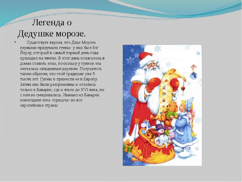 Легенда о Дедушке морозе. Существует версия, что Деда Мороза первыми придумал...