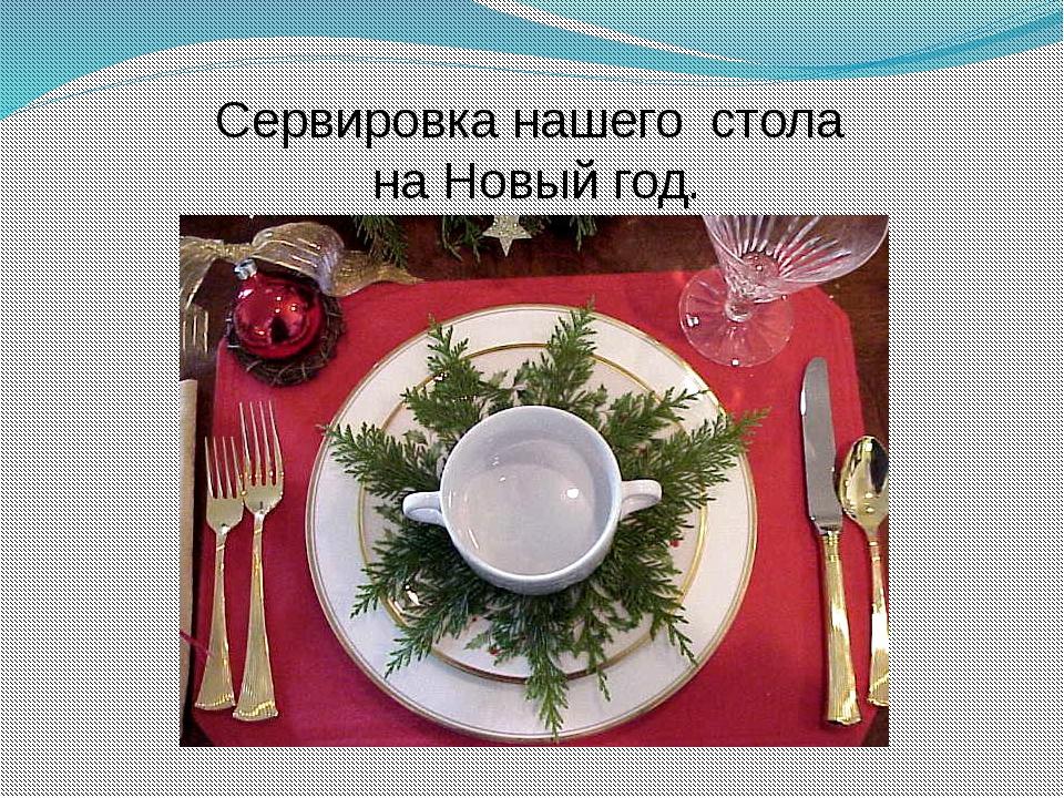 Сервировка нашего стола на Новый год.