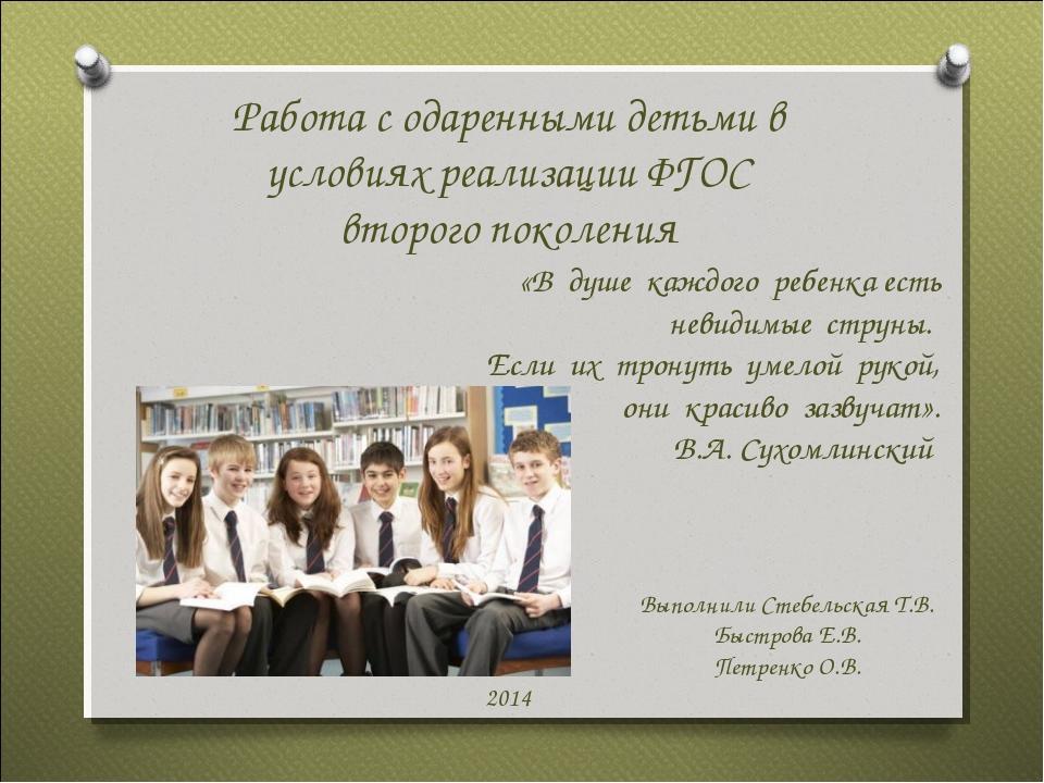 Работа с одаренными детьми в условиях реализации ФГОС второго поколения 2014...