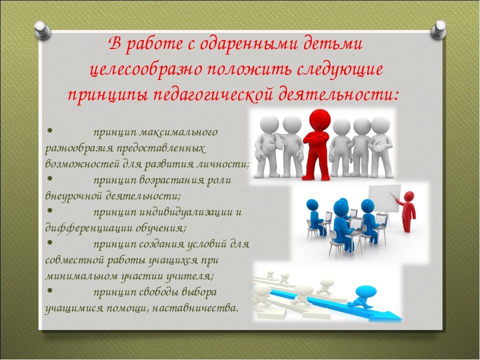 В работе с одаренными детьми целесообразно положить следующие принципы педаго...