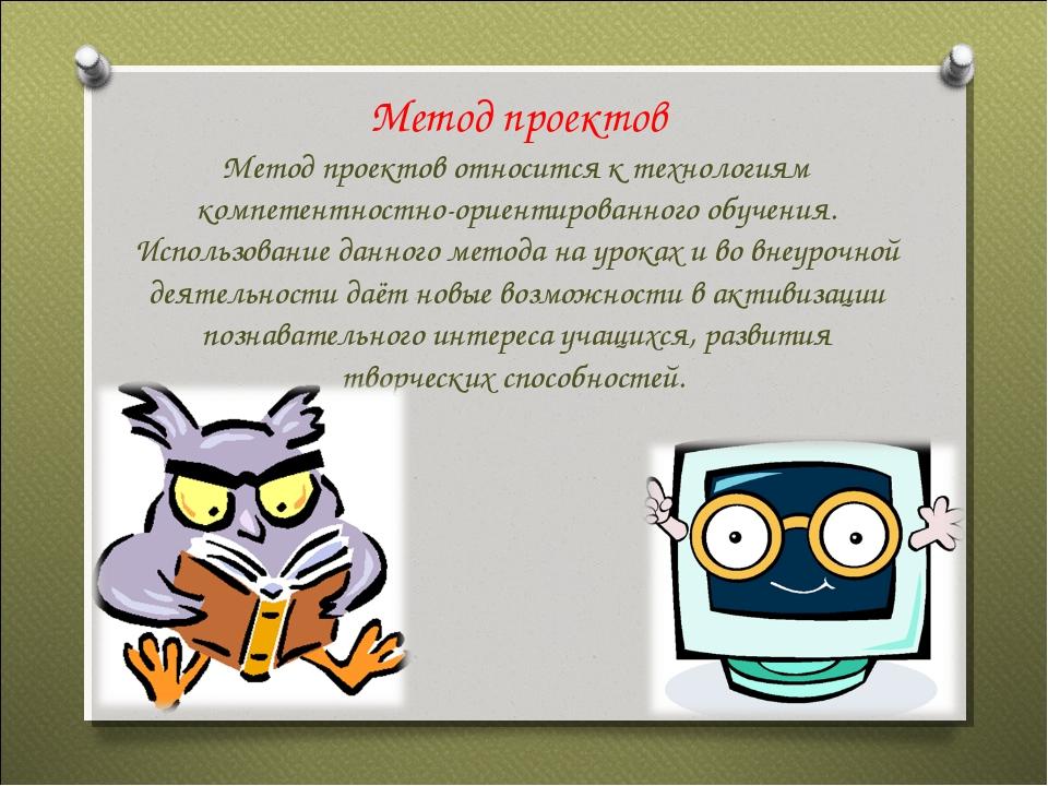 Метод проектов Метод проектов относится к технологиям компетентностно-ориенти...