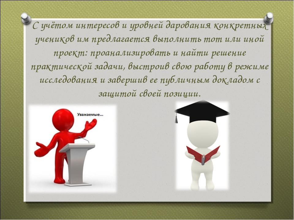 С учётом интересов и уровней дарования конкретных учеников им предлагается вы...