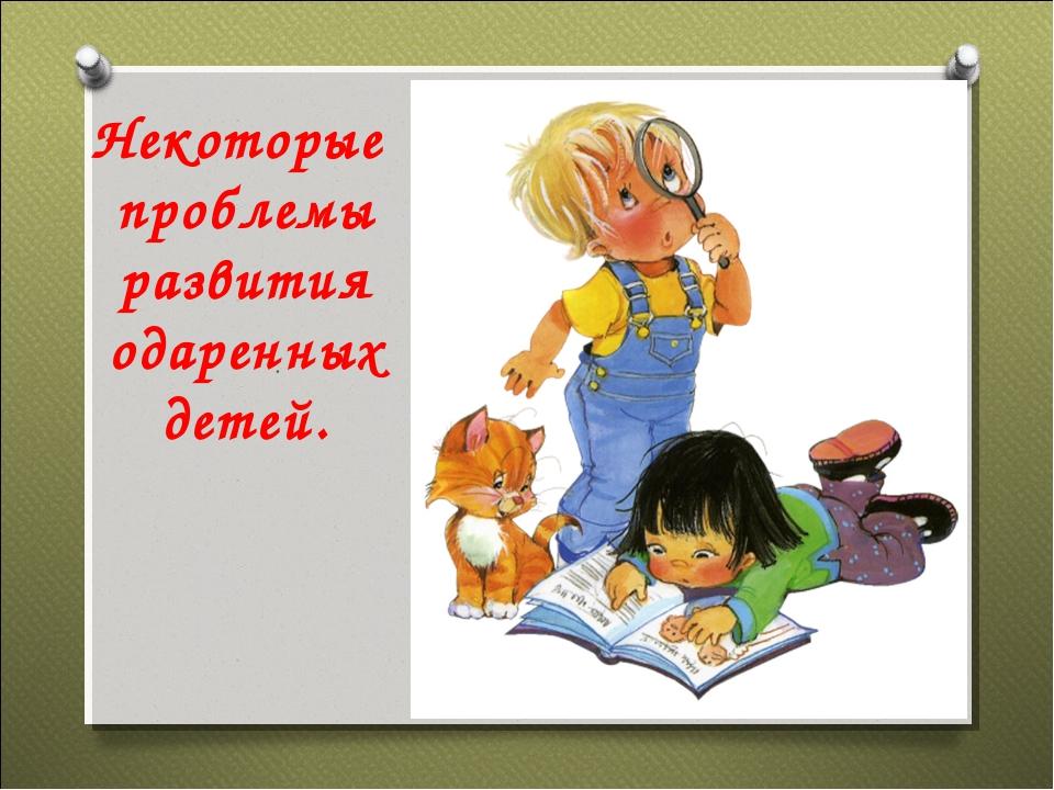 . Некоторые проблемы развития одаренных детей.