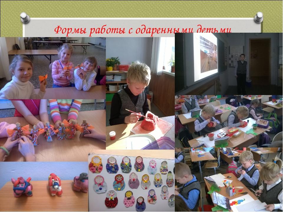 Формы работы с одаренными детьми