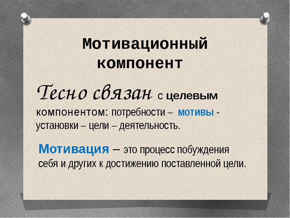 Мотивационный компонент Тесно связан с целевым компонентом: потребности – мот...