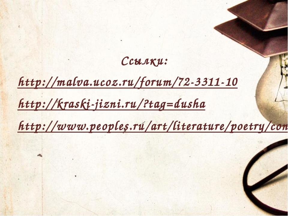 Ссылки: http://malva.ucoz.ru/forum/72-3311-10 http://kraski-jizni.ru/?tag=du...
