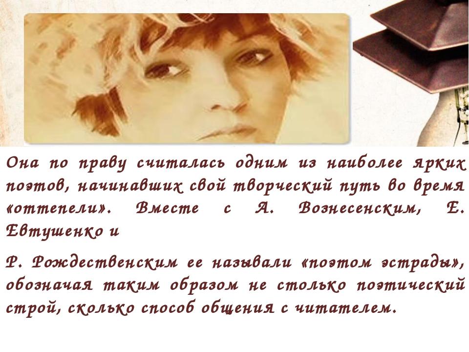 Она по праву считалась одним из наиболее ярких поэтов, начинавших свой творч...