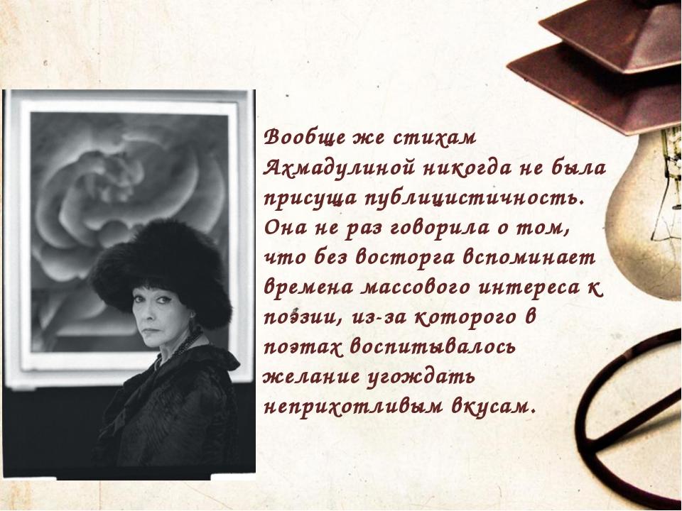 Вообще же стихам Ахмадулиной никогда не была присуща публицистичность. Она н...