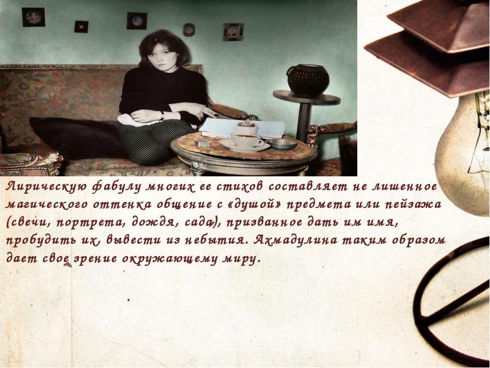 Лирическую фабулу многих ее стихов составляет не лишенное магического оттенк...