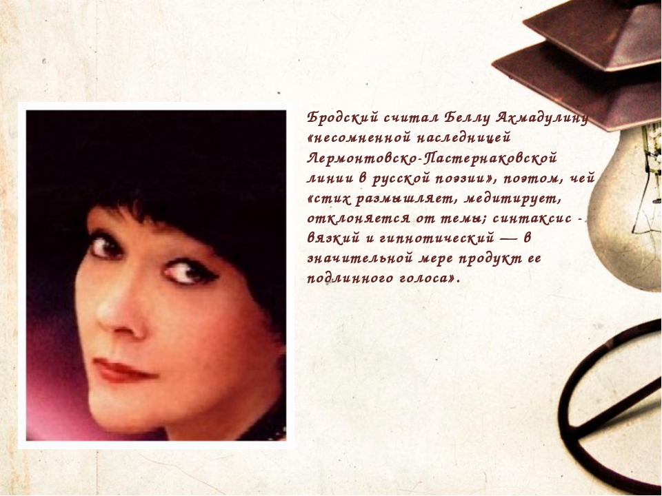 Бродский считал Беллу Ахмадулину «несомненной наследницей Лермонтовско-Пасте...