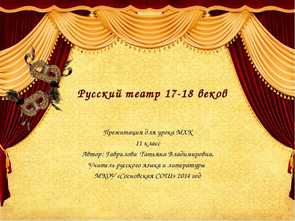 Русский театр 17-18 веков Презентация для урока МХК 11 класс Автор: Гаврилова...